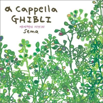 Sema (세마) - Acappella Ghibli (아카펠라 지브리)