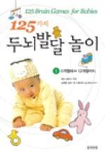 125가지 두뇌발달 놀이 (가정/상품설명참조/2)