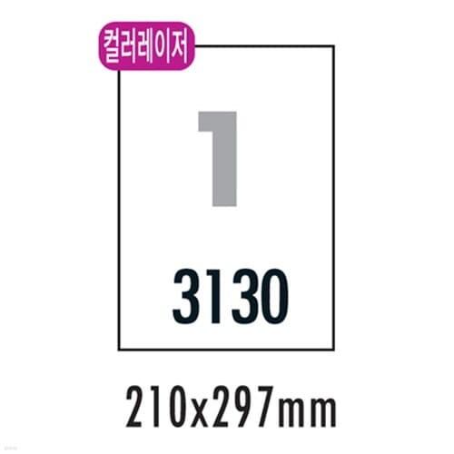 [폼텍] 분류표기용라벨 CA-3130(20매/1칸/210x297mm)