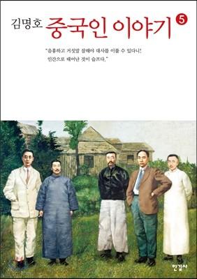 중국인 이야기 5