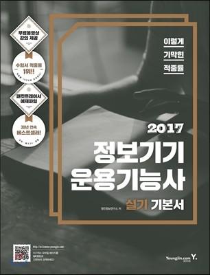 2017 이기적 in 정보기기운용기능사 실기 기본서