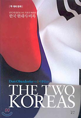 두 개의 한국