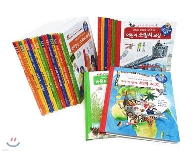 왜왜왜? 어린이 과학책 시리즈 18권 세트