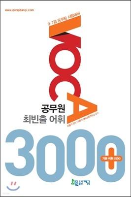 공무원 최빈출 어휘 3000+