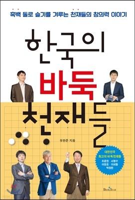 한국의 바둑 천재들