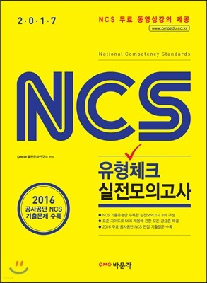 2017 NCS 직업기초능력평가 유형체크 실전모의고사
