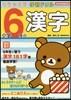 リラックマ學習ドリル 小學6年の漢字