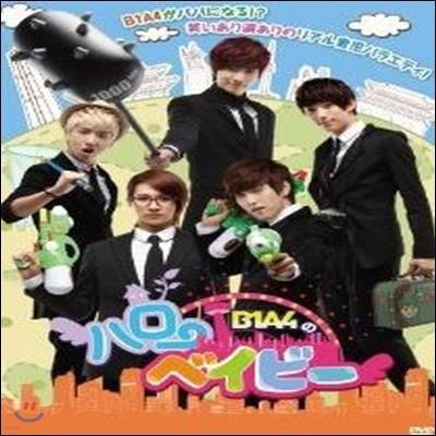 [DVD] 비원에이포 (B1A4)  / のハローバイビー B1A4의 헬로베이비 박스세트 (6DVD/일본반/미개봉)