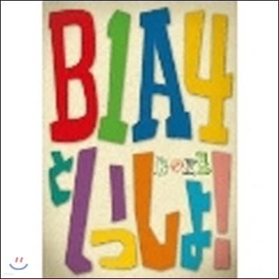 [DVD] 비원에이포 (B1A4) / といっしょ! Box 1 #1-#3 (3DVD/일본반/미개봉)