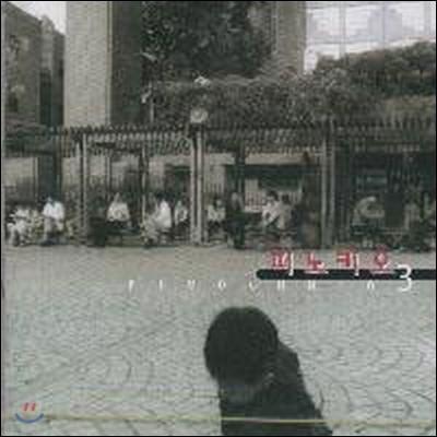 [중고] 피노키오 / 3집 - 세번째 슬픔