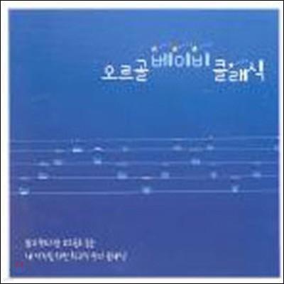 [중고] V.A. / 오르골 베이비 클래식 (2CD)