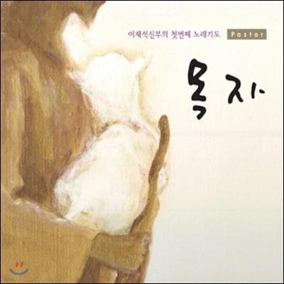 이재석 / 목자 (Digipack/미개봉)
