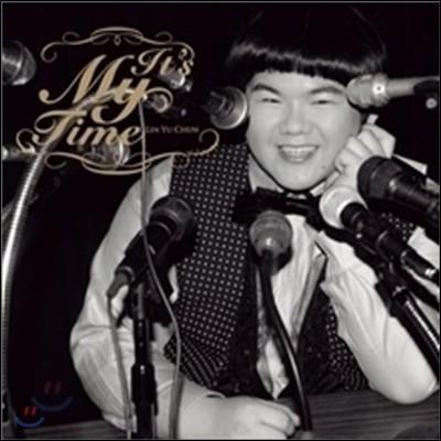 [중고] Lin Yu Chun (린위춘) / It's My Time