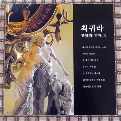 [중고] 최귀라 / 찬양과 경배 3