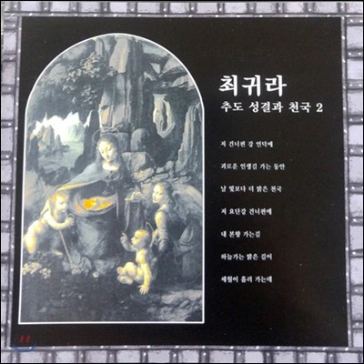 [중고] 최귀라 / 추도 성결과 천국 2