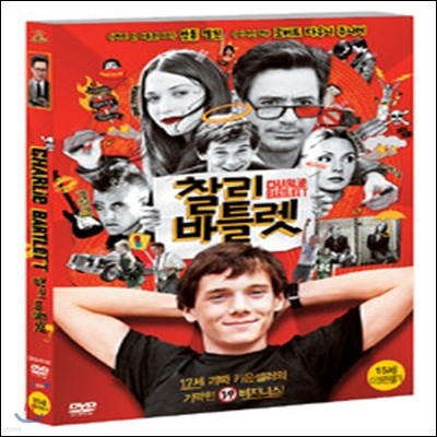 [중고] [DVD] Charlie Bartlett - 찰리 바틀렛 (아웃케이스없음)