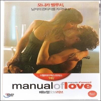 [증고] [DVD] Manual Of Love - 매뉴얼 오브 러브 (19세이상)