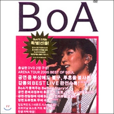 [DVD] Boa(보아) / ARENA TOUR 2005 BEST OF SOUL (일본반/2DVD/미개봉)