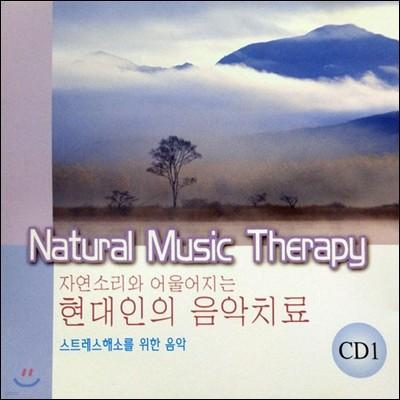 [중고] V.A. / 자연소리와 어울리는 현대인의 음악치료 (2CD)