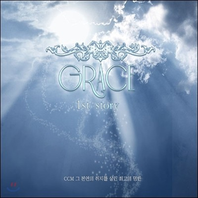 그레이스 (Grace) / 1st Story (Digipack/미개봉)