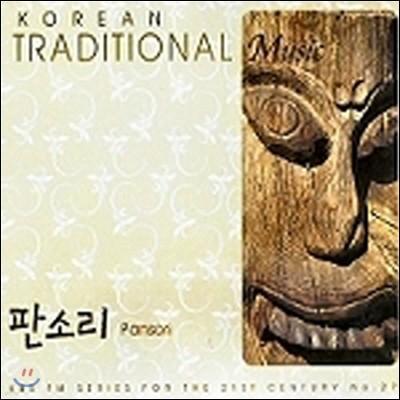 V.A. / Korean Traditional Music No.27 : 판소리 (미개봉)