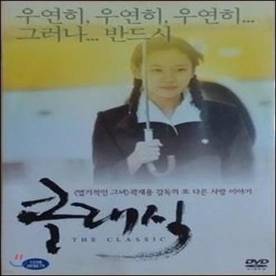 [DVD] 클래식 - The Classic (2DVD/미개봉)