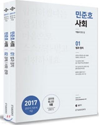 2017 민준호 사회