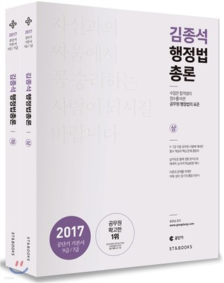 2017 김종석 행정법총론