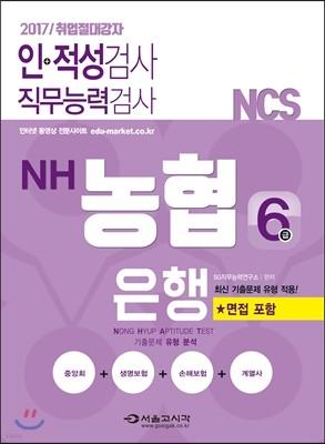 2017 NCS NH농협은행 6급 인 적성검사 및 직무능력검사