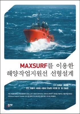 MAXSURF를 이용한 해양작업지원선 선형설계