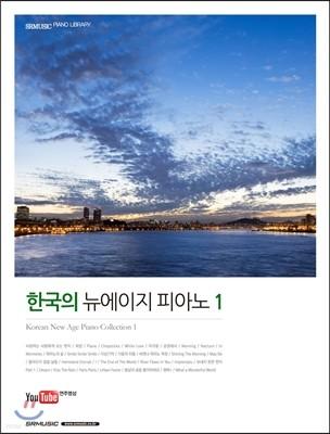 한국의 뉴에이지 피아노 1
