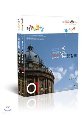 2017 스마트 2400제 기출문제 선행정학