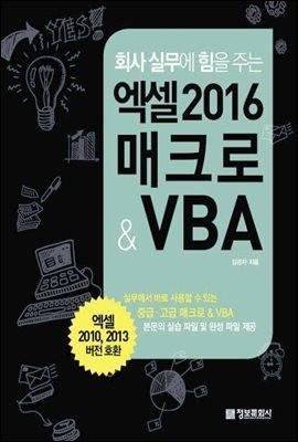 회사 실무에 힘을 주는 엑셀 2016 매크로 & VBA (체험판)