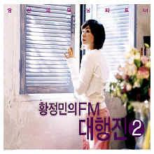 황정민의 FM대행진 2 (2CD/미개봉)