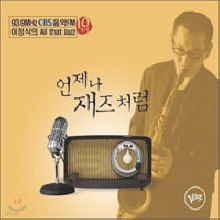 언제나 재즈처럼/ 이정식의 All That Jazz (2CD/미개봉/Digipack)