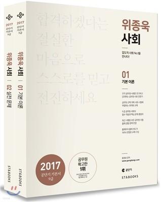2017 위종욱 사회