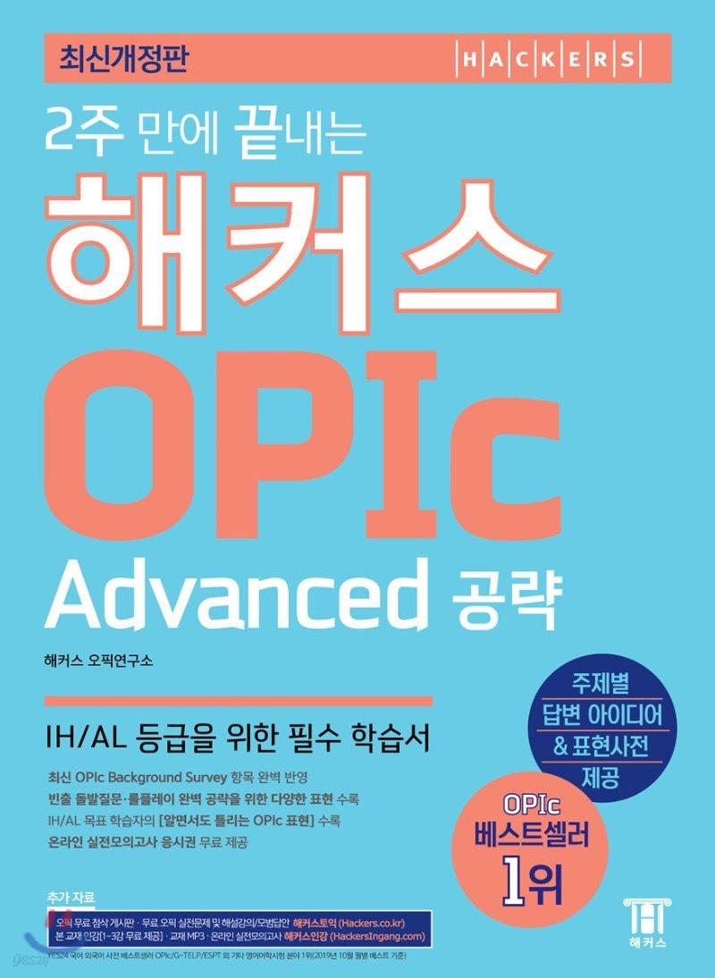 2주 만에 끝내는 해커스 OPIc Advanced 공략