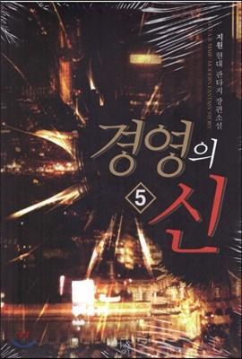 경영의 신 5