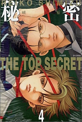 비밀 THE TOP SECRET 4
