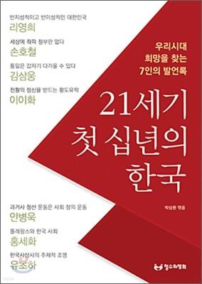 21세기 첫 십년의 한국