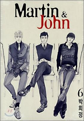 Martin & John 마틴 & 존 6
