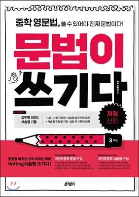 중학 영문법, 문법이 쓰기다 3학년