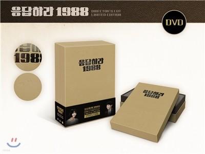 응답하라 1988 : DVD