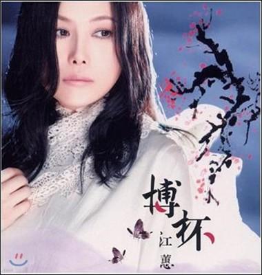 Jody Chiang (강혜) - Bo Bei (博杯) [LP]