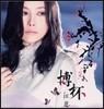 Jody Chiang (����) - Bo Bei (����) [LP]