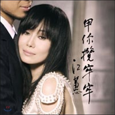 Jody Chiang (강혜) - Hold You Tightly [LP]