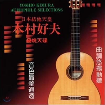 Yoshio Kimura (요시오 키무라) - Audiophile Selections Vol.1 (木村好夫) [LP]