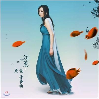 Jody Chiang (강혜) - Dreaming fish (愛作夢的魚) [LP]