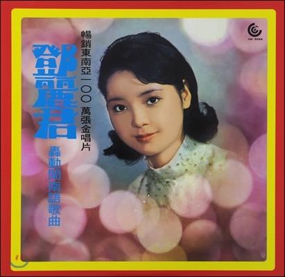 Teresa Teng (등려군) - Fukien Language [LP]