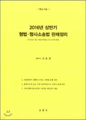 2016 상반기 형법 형사소송법 판례정리